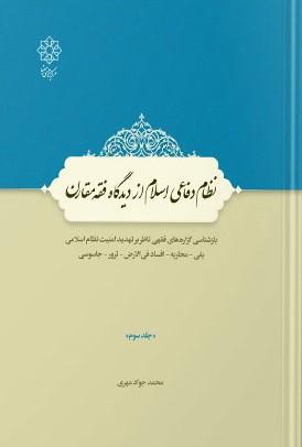 نظام دفاعی اسلام از دیدگاه فقه مقارن 3: بازشناسی گزاره های فقهی ناظر بر تهدید امنیت نظام اسلامی
