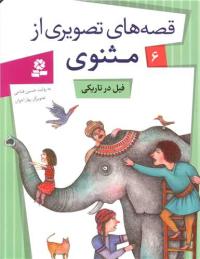 قصه های تصویری از مثنوی 6: فیل در تاریکی