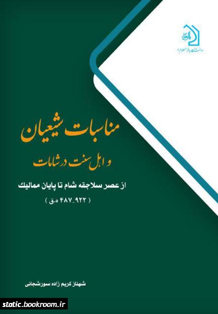 مناسبات شیعیان و اهل سنت در شامات از عصر سلاجقه شام تا پایان ممالیک (922-487 هجری قمری)