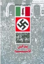 ریشه های تاریخی، اجتماعی و اقتصادی پیدایش فاشیسم با نگاهی به تاریخ آلمان