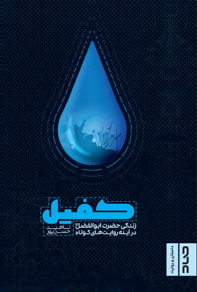 کفیل: زندگی حضرت ابوالفضل (ع) در آینه روایت های کوتاه