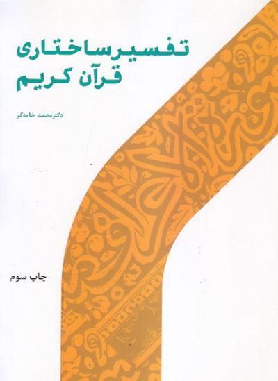 تفسیر ساختاری قرآن کریم