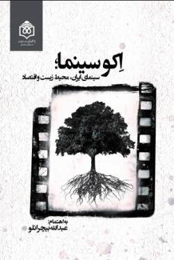 اکوسینما: مواجهه سینمای ایران با مسائل زیست محیطی و اقتصادی کشور