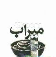 میراب: خاطرات ماموریت افغانستان (1387 - 1385)