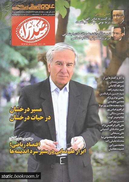 فصلنامه تخصصی علوم انسانی اسلامی صدرا شماره 33