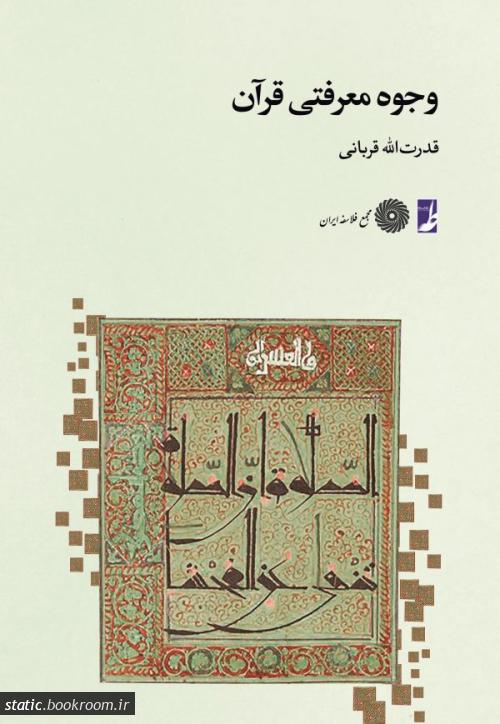 وجوه معرفتی قرآن