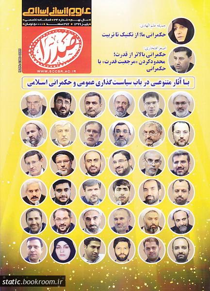 فصلنامه تخصصی علوم انسانی اسلامی صدرا شماره 34