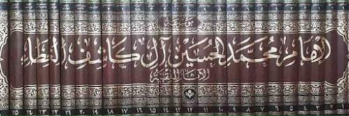 موسوعة الامام محمد الحسین آل کاشف الغطاء: الآثار الفقهیة (دوره بیست و هفت جلدی)