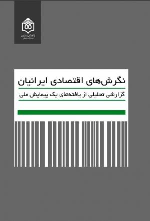 نگرش های اقتصادی ایرانیان (گزارش تحلیلی از یافته های یک پیمایش ملی)