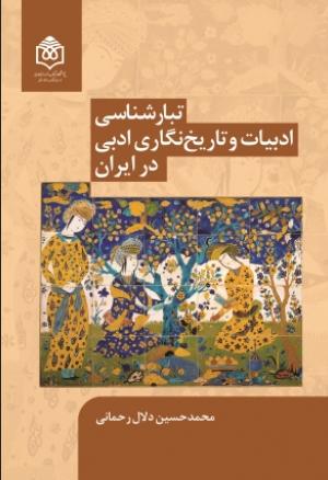 تبارشناسی ادبیات و تاریخ نگاری ادبی در ایران