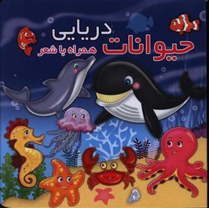 حیوانات دریایی همراه با شعر