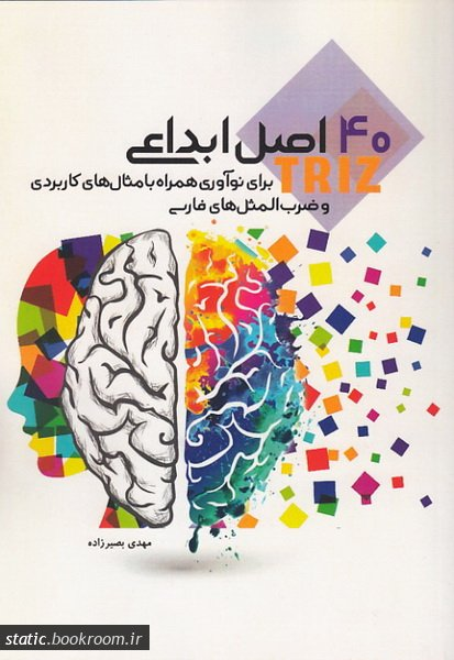 40 اصل ابداعی TRIZ برای نوآوری همراه با مثال های کاربردی و ضرب المثل های فارسی