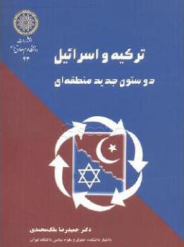 ترکیه و اسراییل دو ستون جدید منطقه ای