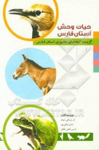 حیات وحش استان فارس: گزیده گونه های جانوری استان فارس