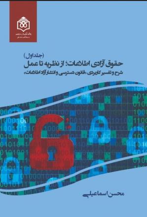 حقوق آزادی اطلاعات: از نظریه تا عمل (دوره دو جلدی)