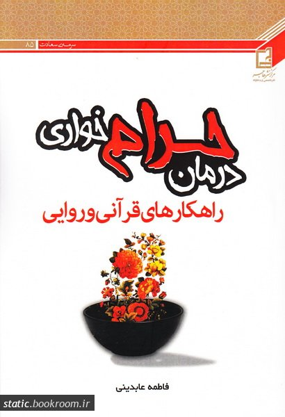 درمان حرام خواری: راهکارهای قرآنی و روایی