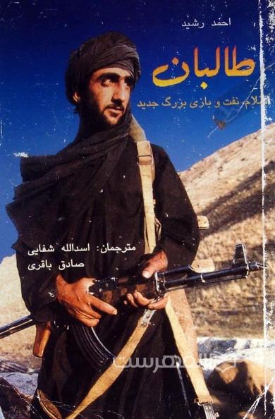 طالبان: اسلام، نفت و بازی بزرگ جدید