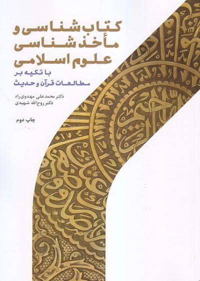 کتاب شناسی و ماخذشناسی علوم اسلامی؛ با تکیه بر مطالعات قرآن و حدیث