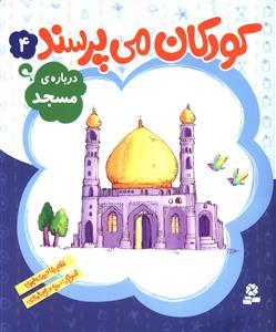 کودکان می پرسند 4: درباره ی مسجد