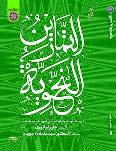 التمارین النحویه؛ المرحله المتوسطه و العالیه للطلاب فی الحوزات العلمیه و الجامعات
