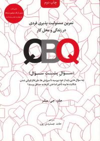 تمرین مسئولیت پذیری فردی در زندگی و محل کار (QBQ) همراه با کتاب کار