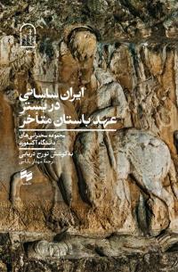 ایران ساسانی در بستر عهد باستان متاخر