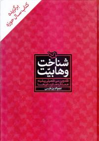 شناخت وهابیت: نقد و بررسی تفصیلی پیشینه، عملکردها و باورها