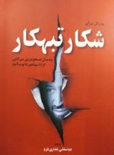 شکار تبهکار: ده سال جستجو در پی بن لادن از 11 سپتامبر تا ابوت آباد