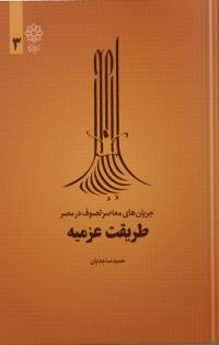 جریان های معاصر تصوف در مصر 3: طریقت عزمیه