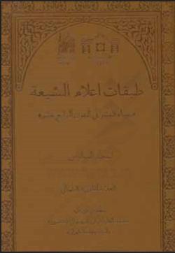 طبقات اعلام الشیعه: نقباء البشر فی القرن الرابع عشر - المجلد السادس: الفهارس