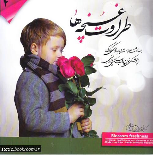 طراوت غنچه ها: بهداشت، سلامت و بیماری های کودک (پزشکی نوین - طب سنتی ایران)