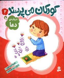 کودکان می پرسند 2: درباره ی دعا
