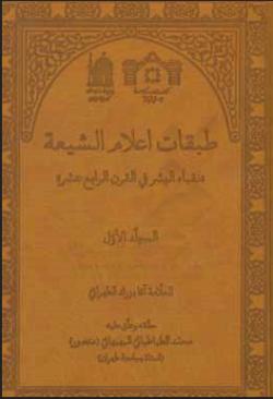 طبقات اعلام الشیعه: نقباء البشر فی القرن الرابع عشر - المجلد الاول