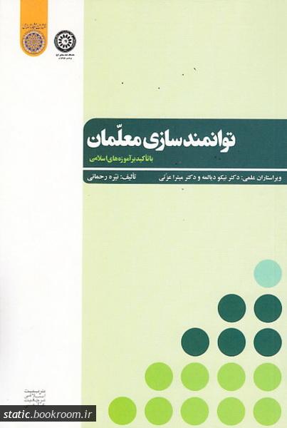 توانمندسازی معلمان (با تأکید بر آموزه های اسلامی)