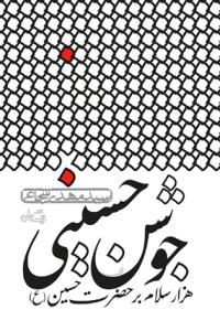 جوشن حسینی: هزار سلام بر حضرت حسین (ع)