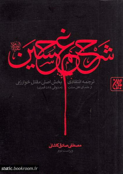 شرح غم حسین علیه السلام: ترجمه انتقادی بخش اصلی مقتل خوارزمی از علمای اهل سنت (متوفی 568 قمری)
