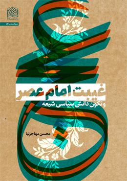 غیبت امام عصر و تکون دانش سیاسی شیعه