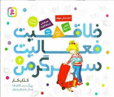 خلاقیت، فعالیت، سرگرمی: کتاب کار پیش دبستانی ها و سال های اول و دوم (چهار جلد در یک مجلد)