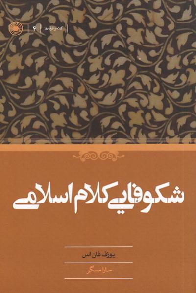 شکوفایی کلام اسلامی