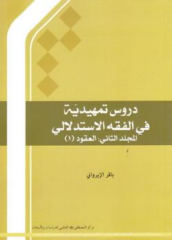 دروس تمهیدیة فی الفقه الاستدلالی - المجلد الثانی: العقود (1)