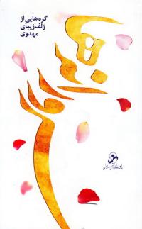 سرورانه ها: گره هایی از زلف زیبای مهدوی