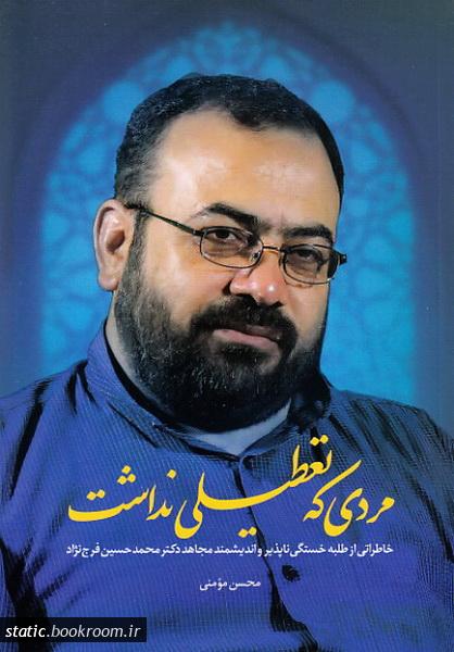 مردی که تعطیلی نداشت: خاطراتی از طلبه خستگی ناپذیر و اندیشمند مجاهد دکتر محمدحسین فرج نژاد