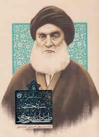 زندگی آیت الله سید حسین طباطبایی بروجردی