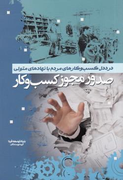 درد دل کسب و کارهای مردم با نهادهای متولی صدور مجوز کسب و کار