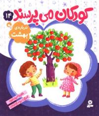 کودکان می پرسند 14: درباره ی بهشت