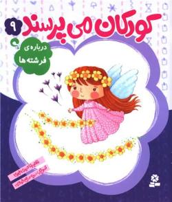 کودکان می پرسند 9: درباره ی فرشته ها