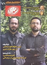 فصلنامه تخصصی علوم انسانی اسلامی صدرا شماره 35
