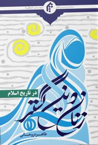 زنان دین گستر در تاریخ اسلام (1)