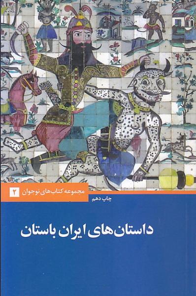 داستان های ایران باستان