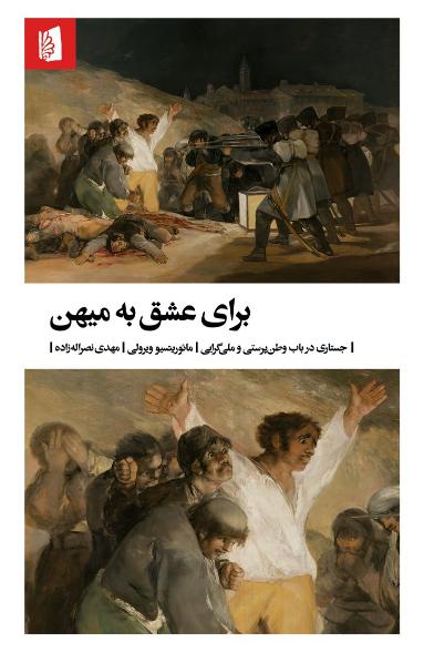 برای عشق به میهن: جستاری در باب وطن پرستی و ملی گرایی